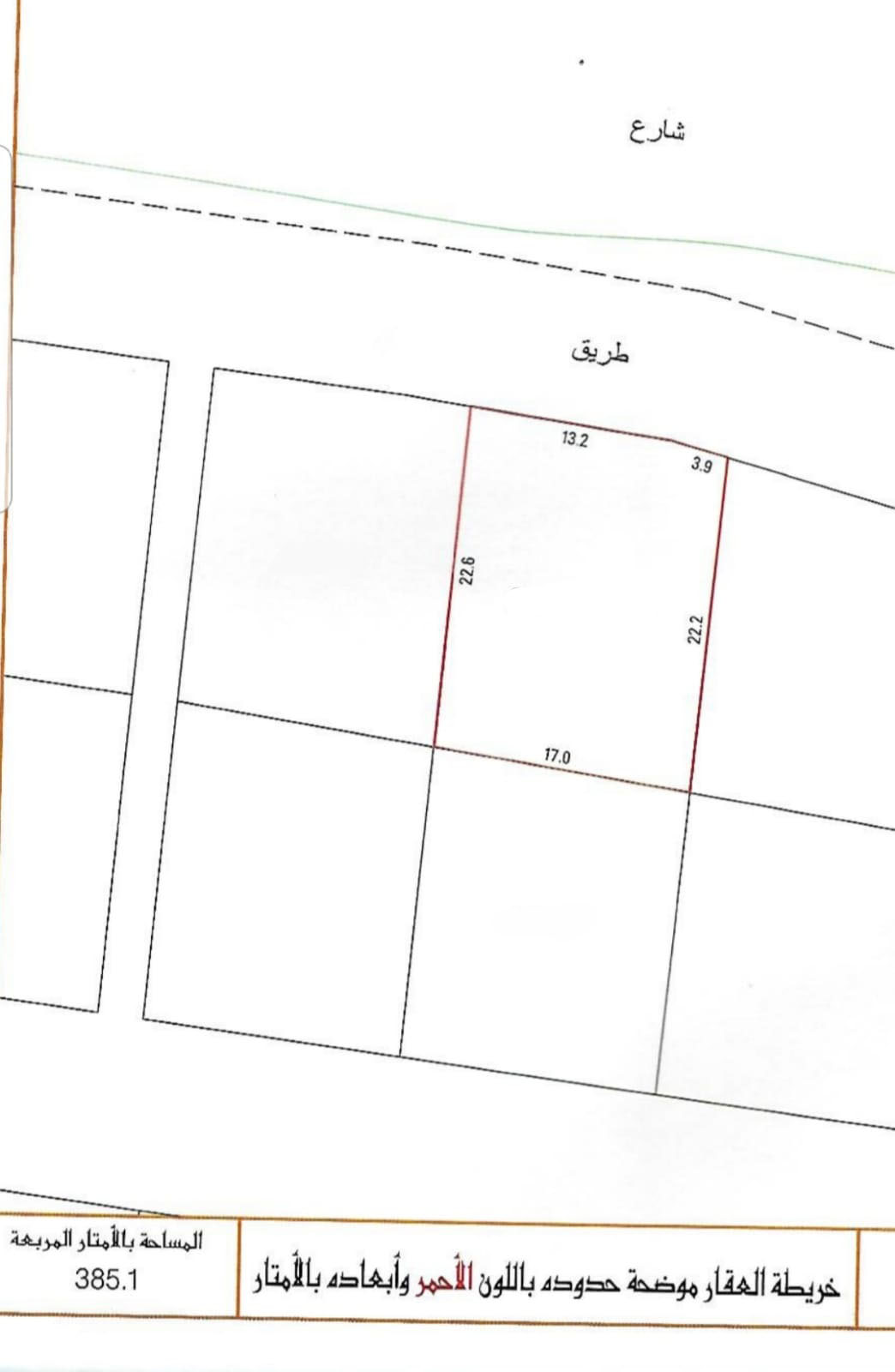 Land for Sale in AlSamahej. Ref: SAM-MN-001