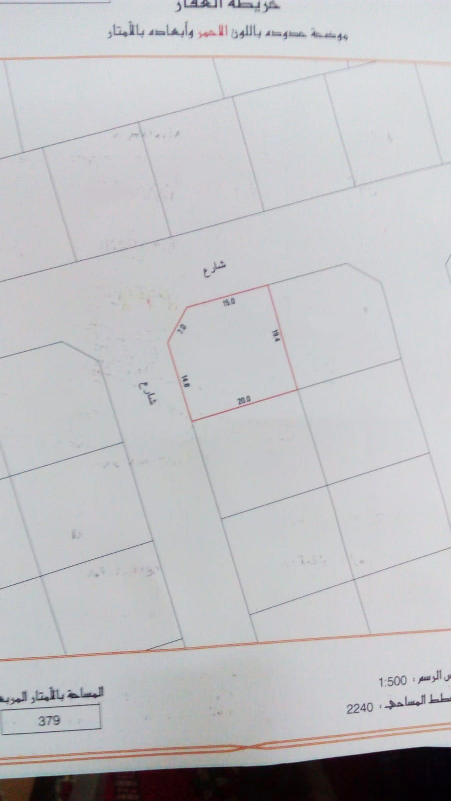 For Sale Land in Malkiya Ref: MAL-SB-005