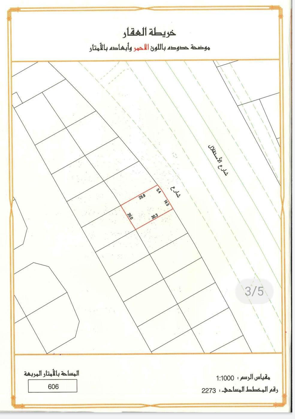 For Sale Land In Al Hajiyat. Ref: HAJ-SB-003