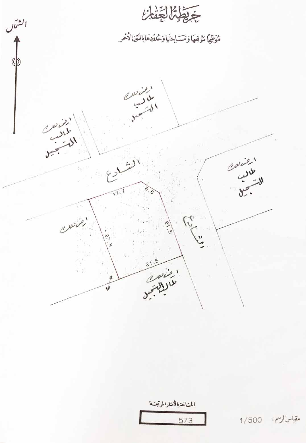 For sale residential land in Sanad. Ref: SND-MH-022