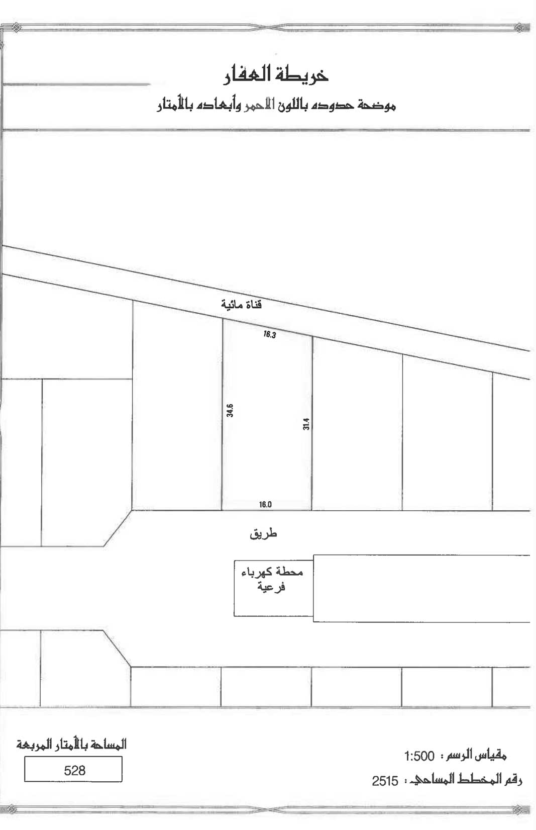 For sale residential investment commercial land in Hidd. Ref: HID-RW-006