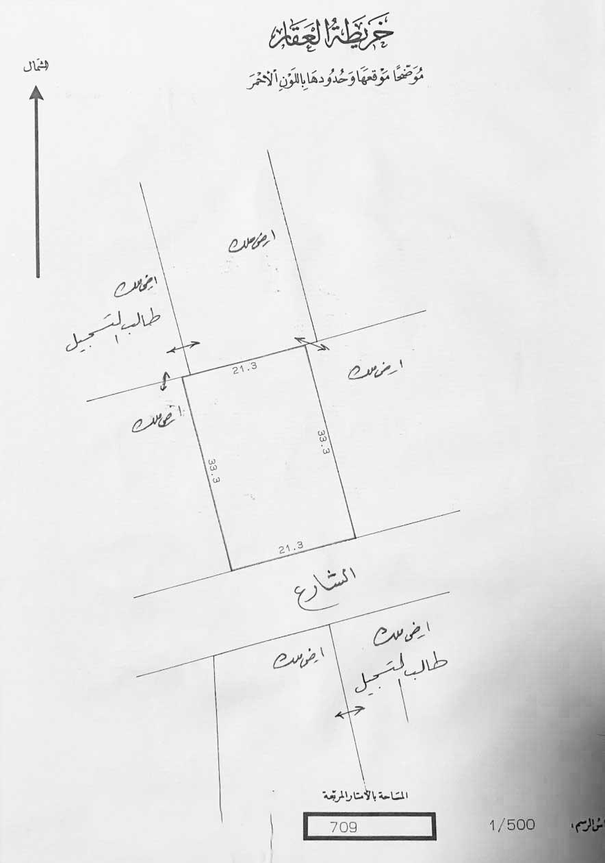 For sale a Residential land in Saar Ref: SAA-AZ-007